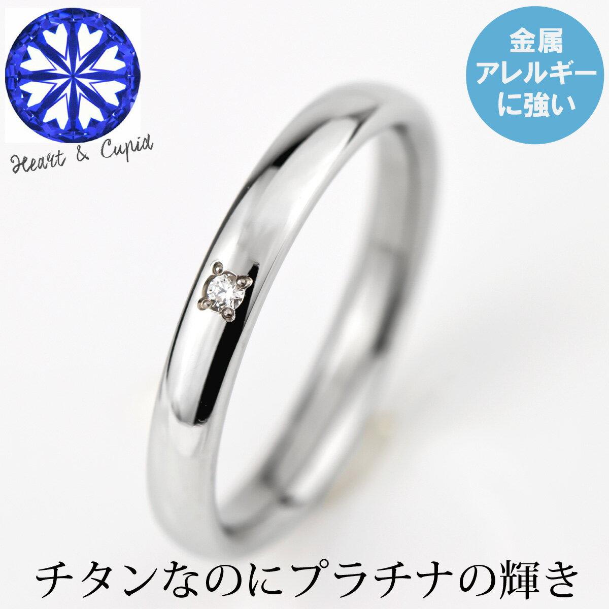 チタン 結婚指輪 マリッジリング ダイヤ 0.01ct プラチナ イオンプレーティング加工 日本製 単品 鏡面仕上げ 刻印無料 (文字彫り) 金属アレルギーにも強い アレルギーフリー 安心 ブライダルリング 刻印可能 ハート&キューピット ダイヤモンド