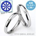 チタン 結婚指輪 純チタン マリッジリング 日本製 鏡面仕上...