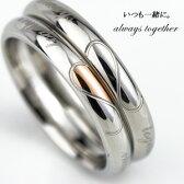 ペアリング ステンレス (316L) 刻印可能 (文字彫り)ペアリング カップル 指輪 スレンレス ペアリング 合わせるとハートペアリング ギフト 金属アレルギー 結婚指輪 マリッジリング 男女ペア セット アクセサリー ペアリング ペアリング シンプル ペアリング 刻印