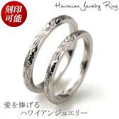 【刻印可能】ハワイアン ジュエリー ペアリング サージカルステンレス (316L) 波 プルメリア リング ステンレス アクセサリー (e-宝石屋) 絆 ペア 指輪 jbcj 刻印可能(文字彫り) 金属アレルギーにも強い