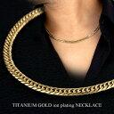(即納可)チタン ネックレス ダブル喜平 6面カット 50cm 4.5mm (ゴールド イオン プ
