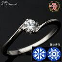 婚約指輪 エンゲージリング (簡易鑑定書付) プラチナ ダイヤモンド リング 0.1ctアッ