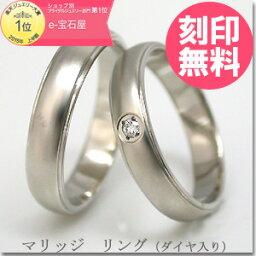 結婚指輪(マリッジリング)新素材商品!  結婚指輪 (マリッジリング) ペアリング プラチナイオンプ