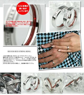 ペアリングシルバー赤い糸SV925男女ペア2本セットギフト【送料無料】指輪刻印可能(文字彫り)ペア指輪結婚指輪運命の赤い糸刻印可能通販絆シルバー925ペアリング結婚指輪シンプルペアリングシルバー