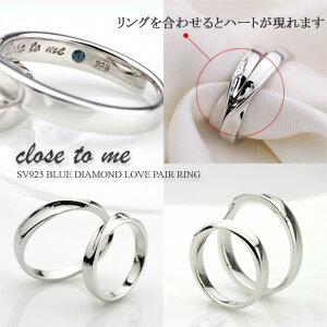 【closetome】クロス・トゥ・ミーシルバーペアリング刻印入り(SN14-009BK(男性用)/SN14-009PG(女性用))
