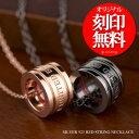ペアネックレス 本物の赤い糸 刻印可能 シルバー製 ブラックカラー&ピンクカラー バ