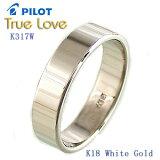 結婚指輪 マリッジリング  【おまけ付き】結婚指輪 マリッジリング (/刻印(文字彫り無料)) PILOT(パイロット) ブランド(True Love(トゥルーラブ)) K317w