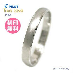 結婚指輪 マリッジリング 単品 PILOT(パイロット) (True Love(トゥルーラブ)) P264B(特注サイズ 大きいサイズ)【送料無料】 刻印無料(文字彫り) 【ボーナス特集2018】