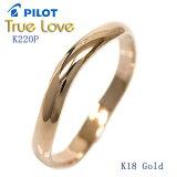 結婚指輪 マリッジリング (/刻印(文字彫り無料)) PILOT(パイロット) ブランド(True Love(トゥルーラブ)) K220p【】(ペアリングとしても人気)(e-宝石屋