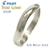 結婚指輪 マリッジリング (/刻印(文字彫り無料)) PILOT(パイロット) ブランド(True Love(トゥルーラブ)) K220w【】(ペアリングとしても人気)(e-宝石屋