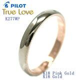 結婚指輪 マリッジリング (/刻印(文字彫り無料)) PILOT(パイロット) ブランド(True Love(トゥルーラブ)) K277wp【】(ペアリングとしても人気)(e-宝石
