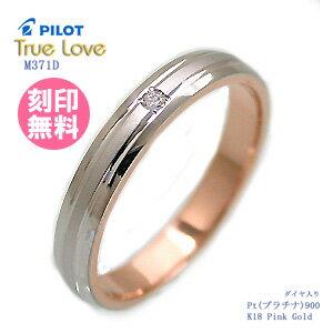 結婚指輪 マリッジリング (送料無料/刻印(文字彫り無料)) PILOT(パイロット) (True Love(トゥルーラブ)) M371d【送料無料】 刻印無料 【秋のジュエリー特集2017】 結婚指輪 マリッジリング