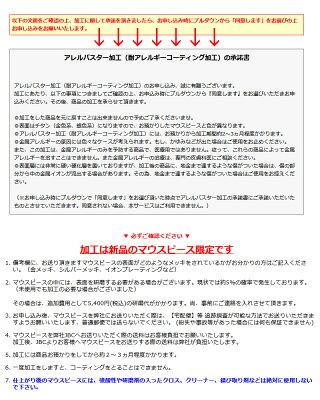 マウスピースの金属アレルギーを防止するコーティング(アレルバスター加工)ホルン用jbcj【ホワイトデー特集2016】