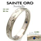 SAINTE ORO結婚指輪SO-105B(特注サイズ)【】【セール品】【新生活特集2013】(C)