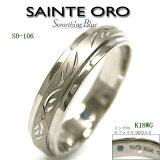 SAINTE ORO結婚指輪SO-106B(特注サイズ)【】【品】【RCP】【バレンタイン特集2014】(c)