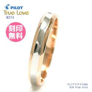 結婚指輪 マリッジリング M374b(特注サイズ...の商品画像