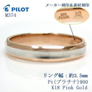 結婚指輪 マリッジリング M374b(特注サイ...の紹介画像2