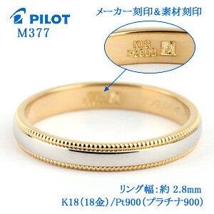 結婚指輪 マリッジリング プラチナ900/18...の紹介画像2