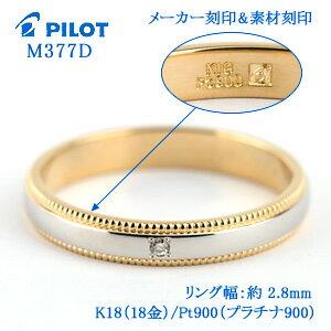 結婚指輪 マリッジリング プラチナ900/18...の紹介画像3
