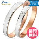 結婚指輪 マリッジリング 18金ピンクゴールド/18金ホワイ...