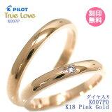 結婚指輪 マリッジリング 18金ピンクゴールド マリッジリング TRUE LOVE パイロット 結婚指輪truelovek007p-k007pd【】【楽ギフ包裝】(e-寶石屋) 刻