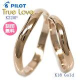 結婚指輪 マリッジリング 18金ピンクゴールド マリッジリング TRUE LOVE パイロット 結婚指輪truelovek220p【】【楽ギフ包裝】(e-寶石屋)ジュエリー 通販