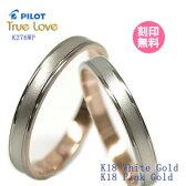 結婚指輪 マリッジリング 18金ピンクゴールド/18金ホワイトゴールド パイロット truelovek276wp 刻印無料(文字彫り) 【送料無料】結婚指輪 結婚指輪(c)