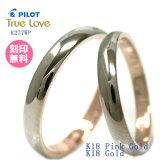 結婚指輪 マリッジリング 18金ピンクゴールド/18金ホワイトゴールド マリッジリング TRUE LOVE パイロット 結婚指輪truelovek277wp【】【楽ギフ包装】ジュエ