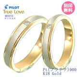 結婚指輪 マリッジリング プラチナ900/18金ゴールド マリッジリング TRUE LOVE パイロット 結婚指輪truelovem097d【】【楽ギフ包裝】(e-寶石屋)ジュエリ