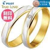 結婚指輪 結婚指輪 ペアリング プラチナ 900/18金ゴールド 結婚指輪 刻印無料 ブライダルジュエリー 結婚指輪 人気のマリッジリング 刻印ができる結婚指輪 男女ペア 結婚指輪 TRUE LOVE パイロット truelovem150-m150d 結婚指輪