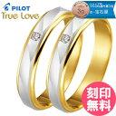 結婚指輪 マリッジリング プラチナ900/18金ゴールド サイズ交換無料 truelovem150d TR