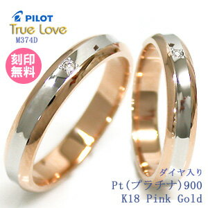 プラチナ900/18金ピンクゴールド【ペア価格】TRUELOVEパイロット結婚指輪truelovem374d