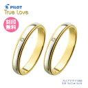 結婚指輪 マリッジリング プラチナ900/18金 イエロー