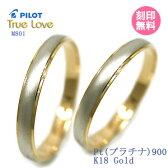 結婚指輪 結婚指輪 マリッジリング プラチナ900/18金ゴールド TRUE LOVE パイロット truelovem801【送料無料】 刻印無料(文字彫り) 刻印無料 ブライダルジュエリー 結婚指輪 人気のマリッジリング 刻印ができる結婚指輪 男女ペア 結婚指輪 結婚指輪