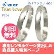 【専用ゲージお貸出し&商品ご注文ページ】結婚指輪 プラチナ900 TRUE LOVE パイロット truelovep264 ペア 【lucky5days】(c)