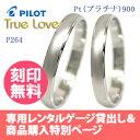 【専用ゲージお貸出し&商品ご注文ページ】結婚指輪 プラチナ900 TRUE LOVE パイロット truelovep264 ペア 【ホワイトデー特集2017】