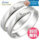 結婚指輪 マリッジリング プラチナ900 サイズ交換無料