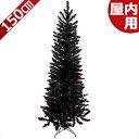 クリスマスツリー 150cm スリム ブラック ツリー [ ヌードツリー ] 【jbcxmas14】 【クリスマス特集2016】