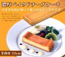 【送料無料】濃厚ベイクドチーズケーキ 大きさ自由に切って食べれる業務用33cmロングサイズ【モバイル限定企画071029】