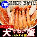 大ズワイ蟹 バルダイ種 ボイル ハーフポーション700g 高級料亭や高級旅館などにしか出回らない希少品種です。肉厚で濃厚...