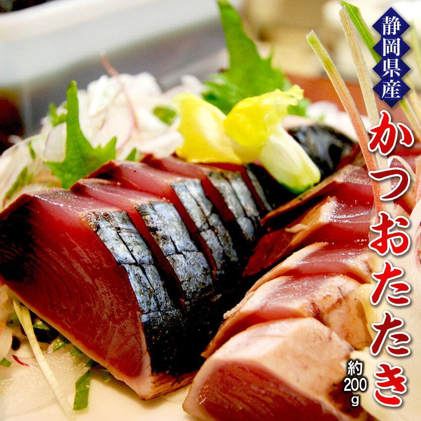 カツオタタキ 1本釣り原料使用特製ポン酢タレ付真空で扱いやすい! 同梱に最適!!