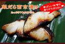 静岡県焼津加工★銀だら西京漬け70g×8切れ♪香ばしい味噌がたまらない