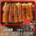 浜名湖産うなぎカット蒲焼2食セット 肝焼き50g×2パック付き★ギフト化粧箱 送料無料
