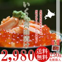北海道産秋鮭原卵使用 いくら醤油漬け250gパック 【送料無料】【お歳暮ギフト】にもオススメ!