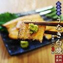 浜名湖うなぎ白焼き120g×3本 【 送料無料 】【 国内産...