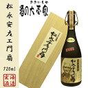 【麦焼酎】 松永安左エ門扇 43度 720ml -玄海酒造- 【松永安左ェ門扇 まつなが やすざえ