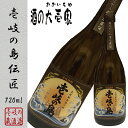 【麦焼酎】 壱岐の島 伝匠 25度 720ml -壱岐の蔵酒...