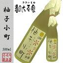 【リキュール ゆず】 柚子小町 7度 500ml -壱岐の蔵...
