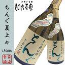 【麦焼酎】 ちんぐ夏上々 25度 1800ml -重家酒造-...