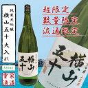 【日本酒】 純米大吟醸 横山50 火入れ WHITE 720...